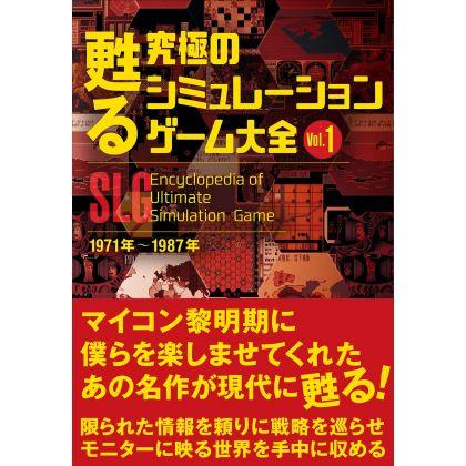 Artbook - Encyclopedia of Ultimate Simulation Game 1971-1987