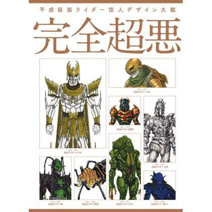 Artbook - Heisei Kamen Rider - Kaijin Complete Super Evil Encyclopedia