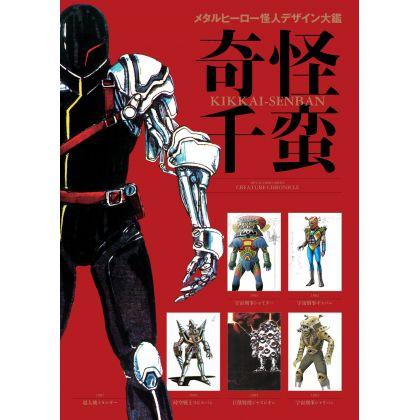 Artbook - Metal Hero - Kaijin Design Encyclopedia Kikkai Senban
