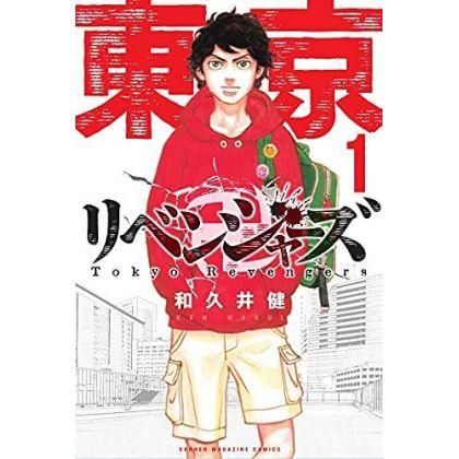 Tokyo Revengers vol.1- KC Comics (japanese version)